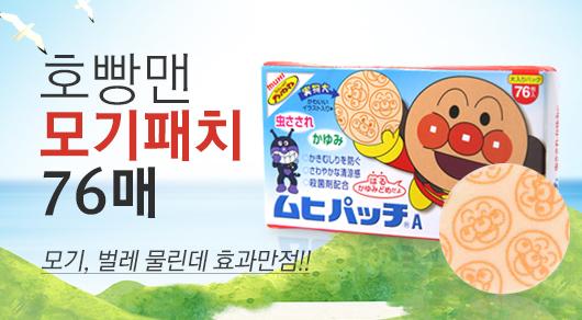 호빵맨 모기패치 76매