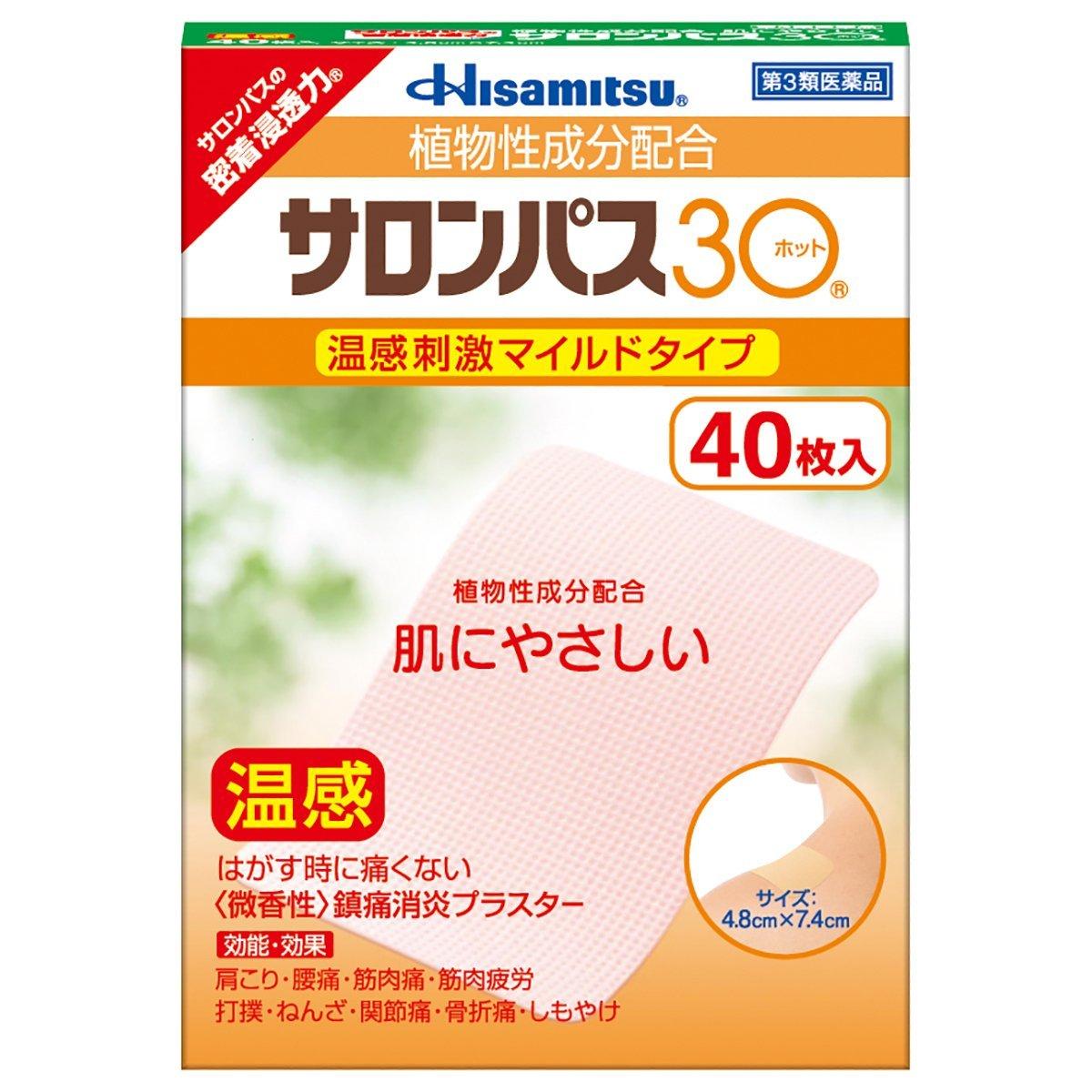 샤론파스 30 온열타입  일본국민파스 효과보장 40매입