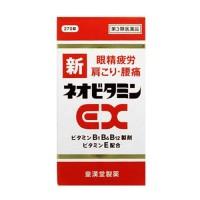 신네오비타민EX 270정(쿠니히로)