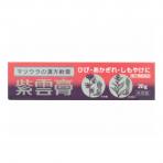 마츠우라 한방연고 자운고(시운코우) 20g