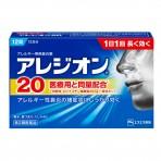 알레르기 전용 비염약 아레지온20  12정