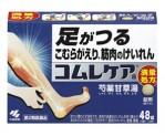 [다리경련]코무레케아 48정