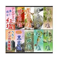 일본 돌소금 아라카르트 10