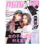 [일본 여성 잡지] mini 2019년 7월호