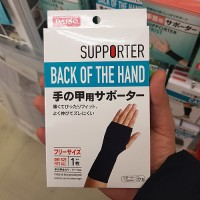 다이소 핸드서포터 손목/관절보호대