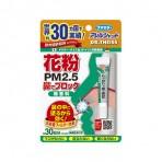 알레르샷 차단 꽃가루 PM2.5 코로블럭 튜브 약30일분 무향