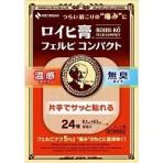 [최신상품]로이히 훼르비나크 성분 온감 6.1cm 24매입