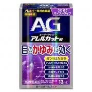 AG 아이즈 알레르컷m 13ml