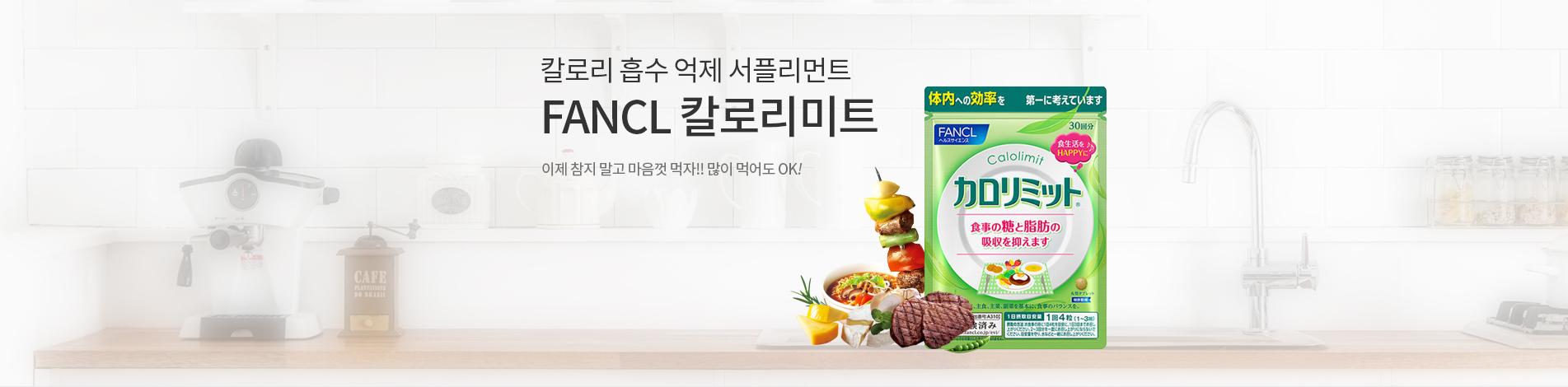 칼로리 흡수 억제 서플리먼트 FANCL 칼로리미트