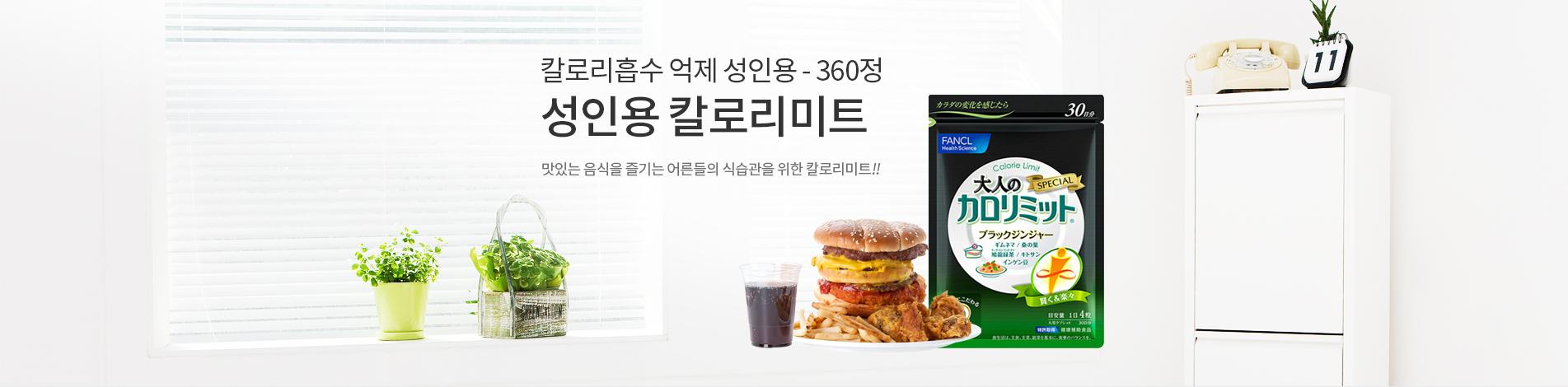칼로리흡수 억제 성인용 - 360정 성인용 칼로리미트