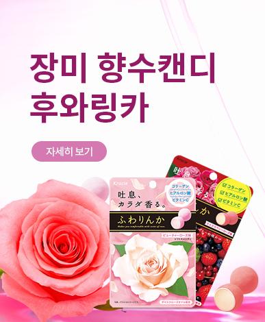 장미 향수 캔디 후와링카