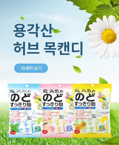 용각산 허브 목캔디
