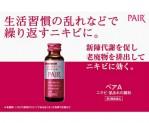 페어A 핑크 드링크 50ml 3세...