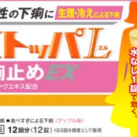 설사방지약 스토파 설사약L(엘) EX 사과맛 12정 (여성용/생리,차가움에 의한 설사)