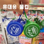 뚜껑달린 아웃도어 물컵 (블루/그린 랜덤 발송)