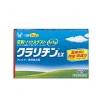 알레르기 전용 비염약 클라리틴EX 14정