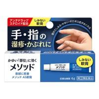 메소드 AS ★연고★ 6g 피부 치료제 손가락 습진 염증